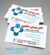 کارت ویزیت لایه باز پزشکی و داروخانه