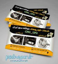کارت ویزیت لایه باز خدمات خودروهای دوگانه سوز