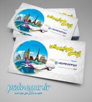 کارت ویزیت لایه باز اژانس های مسافربری