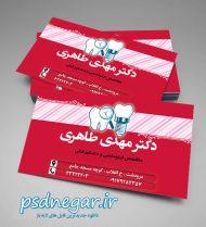 دانلود کارت ویزیت لایه باز دندان پزشکی