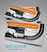 دانلود کارت ویزیت لایه باز حمل و نقل و اربری