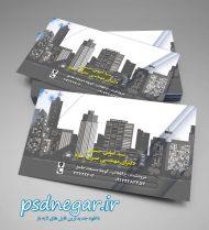 کارت ویزیت لایه باز دفتر مهندسی و عمران