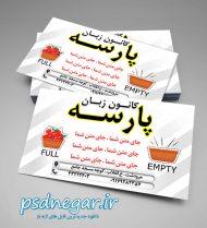 کارت ویزیت لایه باز کانون زبان