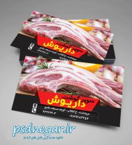 کارت ویزیت لایه باز سوپر گوشت
