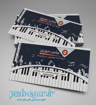 کارت ویزیت لایه باز موسیقی