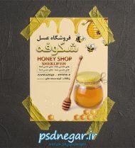 تراکت لایه باز عسل فروشی شماره 1