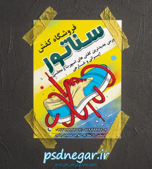 "<span itemprop=""name"">تراکت  لایه باز کیف و کفش مردانه</span>"