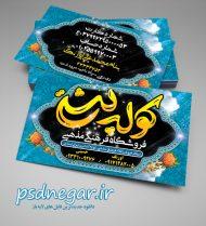 کارت ویزیت لایه باز فروشگاه فرهنگی مذهبی