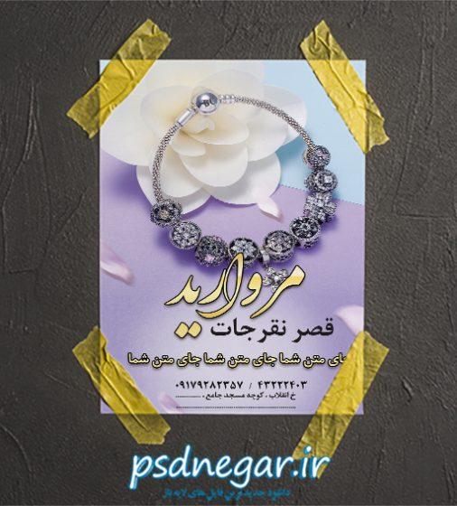 "<span itemprop=""name"">تراکت لایه باز طلا و جواهر فروشی</span>"