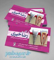 کارت ویزیت لایه باز دندان پزشکی
