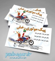 کارت ویزیت لایه باز حمل و نقل و باربری