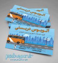 دانلود کارت ویزیت لایه باز حمل و نقل و باربری