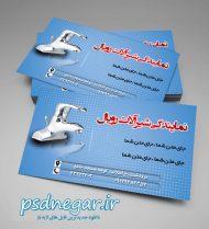 کارت ویزیت لایه باز تاسیسات