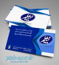 کارت ویزیت لایه باز دفتر بیمه