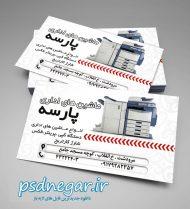 کارت ویزیت لایه باز چاپخانه