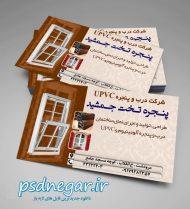 کارت ویزیت لایه باز درب و پنجره