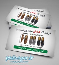 کارت ویزیت لایه باز کیف و کفش مردانه