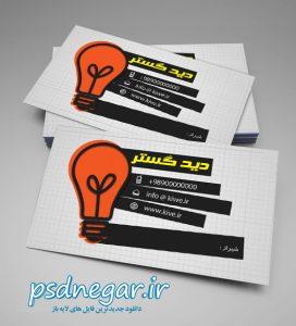 دانلود کارت ویزیت لایه باز الکتریکی و برق