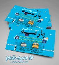 کارت ویزیت لایه باز راهنمایی و رانندگی