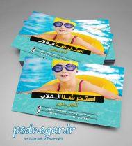 کارت ویزیت لایه باز استخر شنا