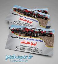 کارت ویزیت لایه باز کشاورزی