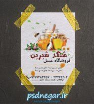 تراکت لایه باز عسل فروشی شماره 2