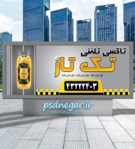 بنر لایه باز تابلو تاکسی تلفنی شماره 1