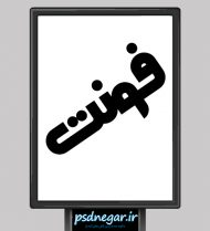 دانلود کامل فونت های فارسی شماره 1