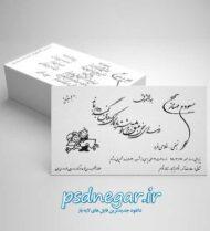 طرح لایه باز کارت عروسی شماره ۱۸
