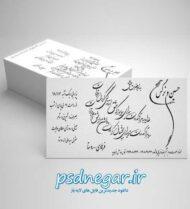 طرح لایه باز کارت عروسی شماره ۲۰