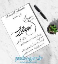طرح لایه باز کارت عروسی شماره ۲۱