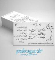 طرح لایه باز کارت عروسی شماره ۲۲
