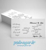 طرح لایه باز کارت عروسی شماره ۲۳