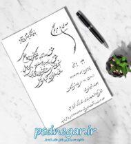 طرح لایه باز کارت عروسی شماره ۲۴