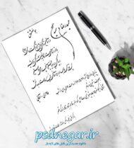 طرح لایه باز کارت عروسی شماره ۲۵