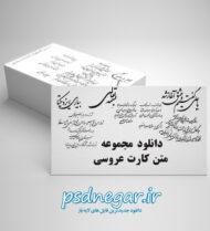 دانلود مجموعه متن کارت عروسی