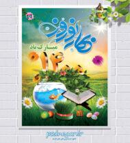 بنر لایه باز عید نوروز ۱۴۰۰