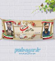 بنر لایه باز روز هنر انقلاب اسلامی