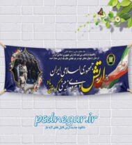 بنر لایه باز روز ارتش جمهوری اسلامی