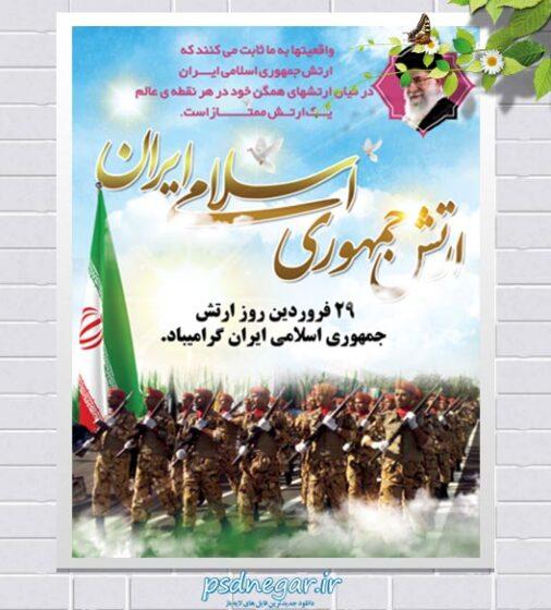 "<span itemprop=""name"">بنر لایه باز روز ارتش جمهوری اسلامی</span>"