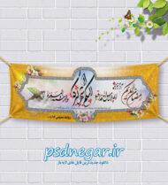 بنر لایه باز ماه رمضان شماره ۵