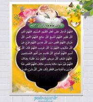 بنر لایه باز دعای ماه مبارک رمضان